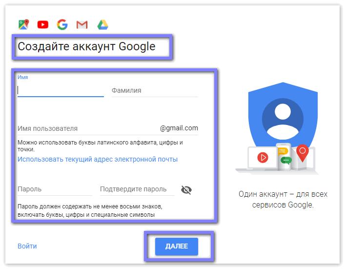 Аккаунт в гугл плюс