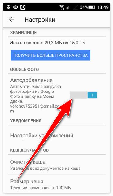 Автодобавления Google Drive