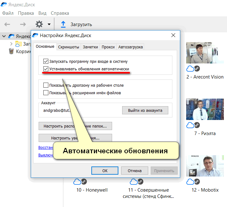 Автоматические обновления Яндекс Диск