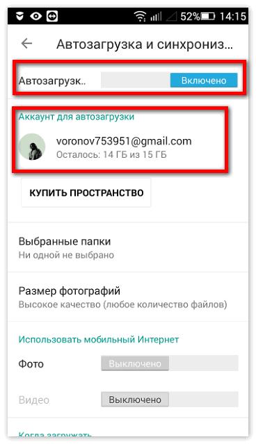 Автозагрузка Google Drive