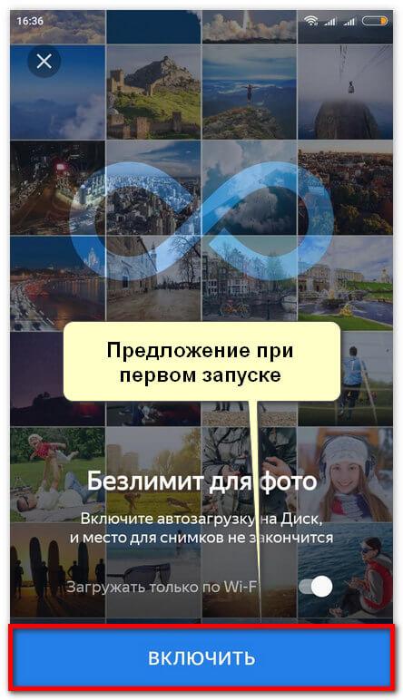 Безлимит для фото Yandex Disk