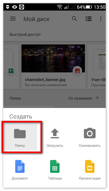 Директория Google Drive