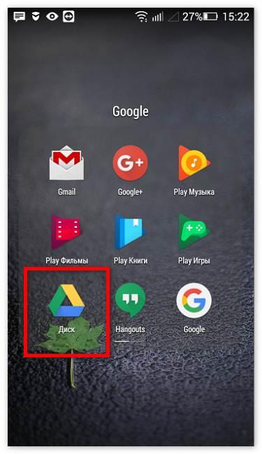 Диск Google Drive