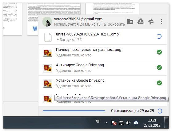 Диск на пк Google Drive