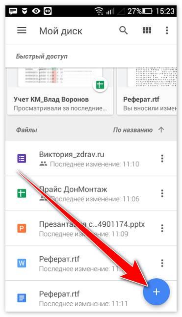 Добавить Google Drive