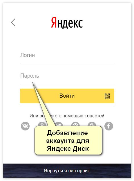 Добавление аккаунта в Яндекс Диск