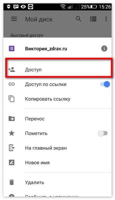 Доступ Google Drive
