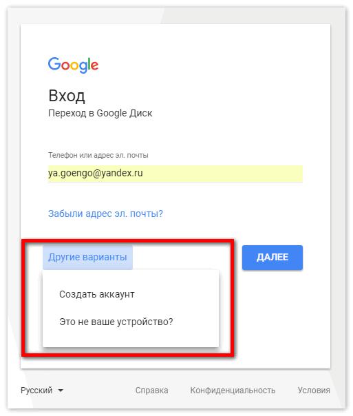 Другие варианты Google Drive