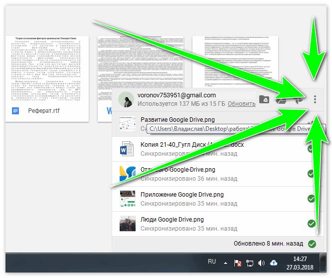 Ещё Google Drive
