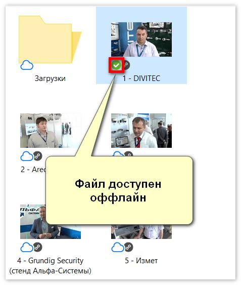 Файл доступен оффлайн в Яндекс Диск