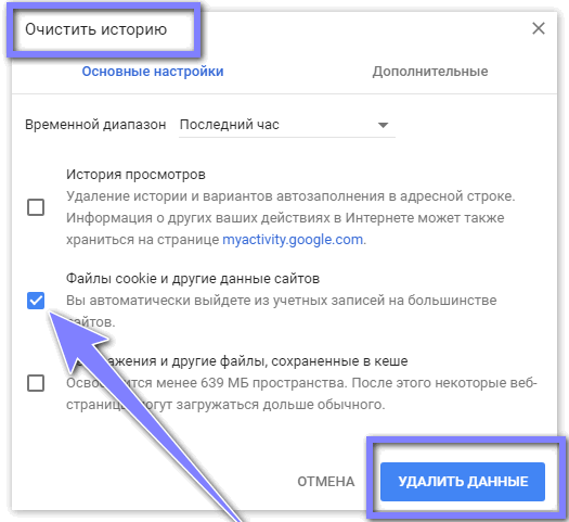 Файлы куки Google Drive