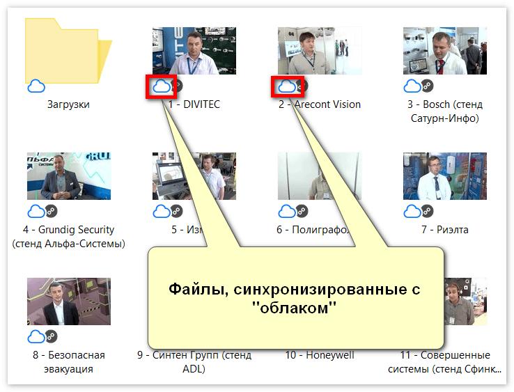 Файлы в облаке Яндекс Диска