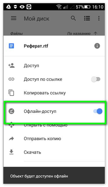 флайн доступ Google Drive