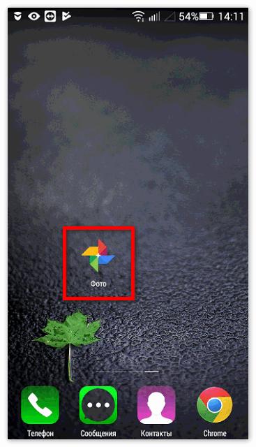 Фото Google Drive
