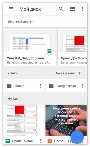 Google Drive на телефоне