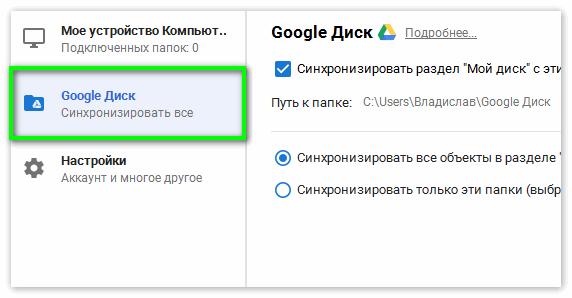 Раздел синхронизации в Google Drive