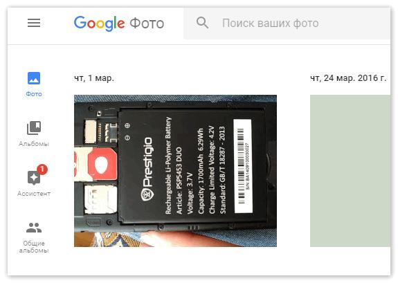 Гугл фото Gogole Drive