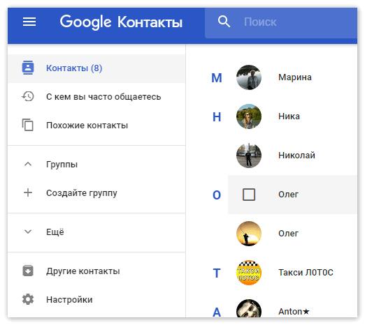 Гугл контакты Google Drive