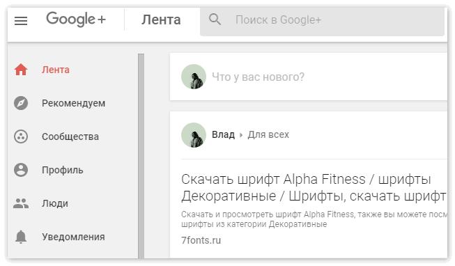 Гугл плюс акк
