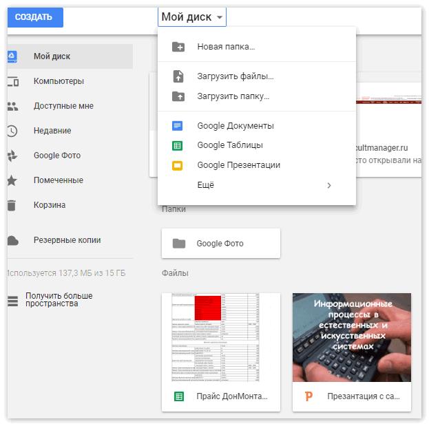 Интерфейс Google Drive