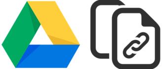 Уровни доступа Google Drive