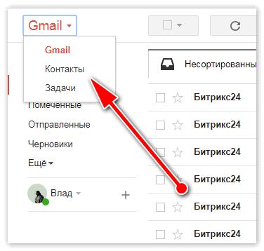 Контакты веб Google Drive