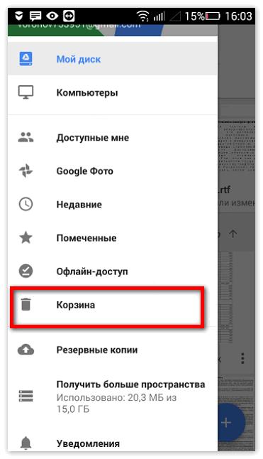 Корзина Google Drive