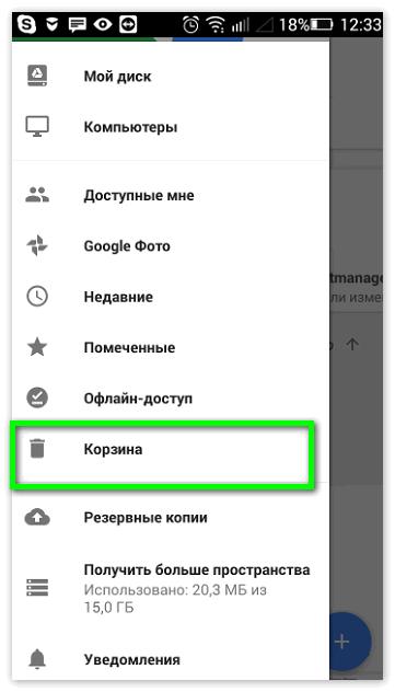Корзина приложение Google Drive