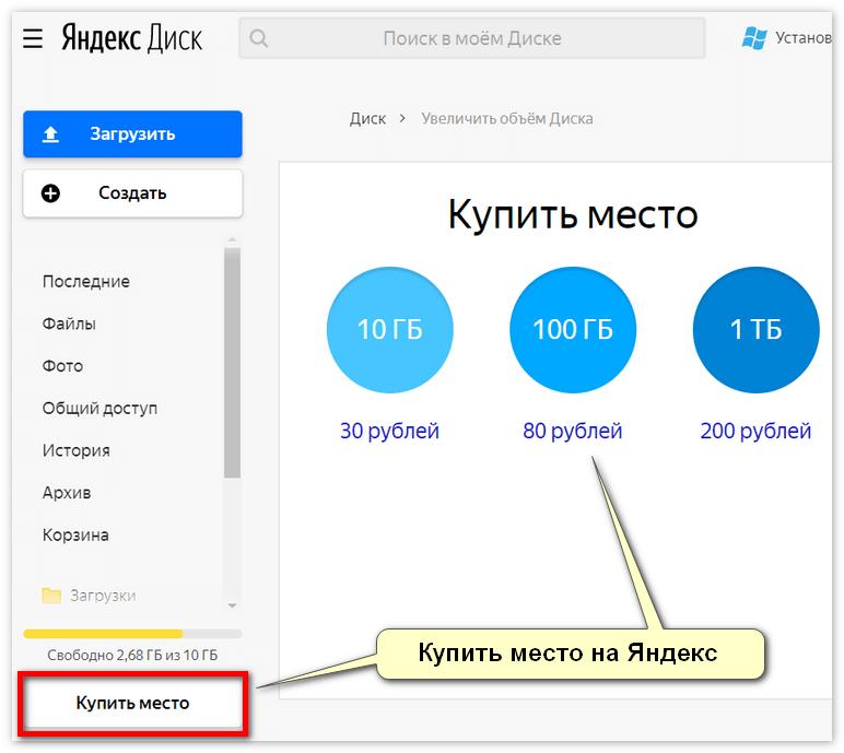 Купить место на Yandex Disk