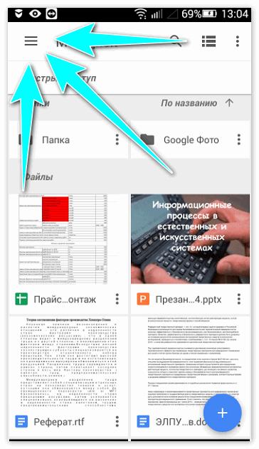 Меню Google Drive