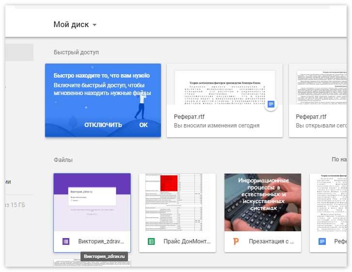 Мой диск Google Drive