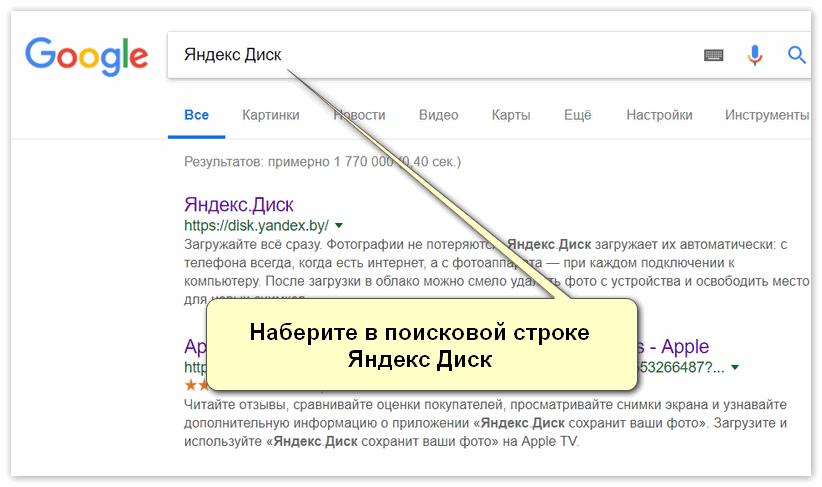 Наберите в поиске Яндекс Диск