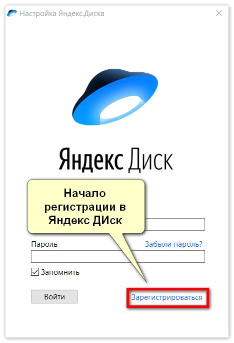 Начало регистрации в Яндекс Диск