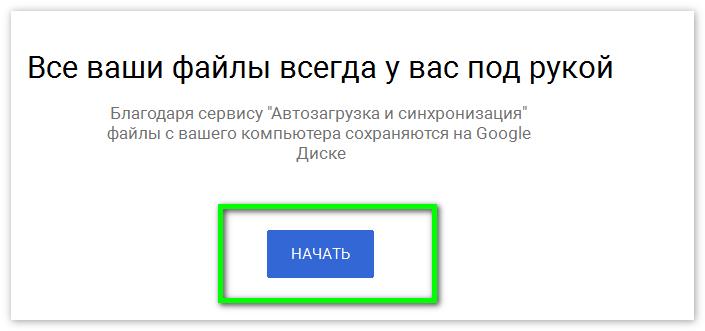Начать Google Disk