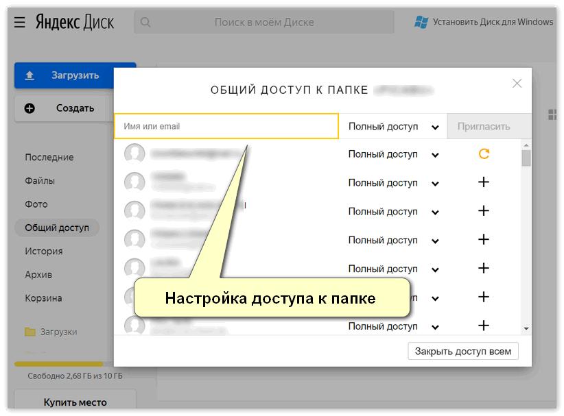 Настройка доступа к папке в Яндекс Диск
