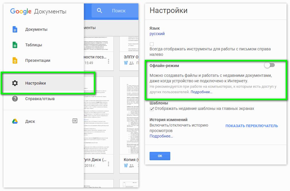 Настройки браузер Google Drive