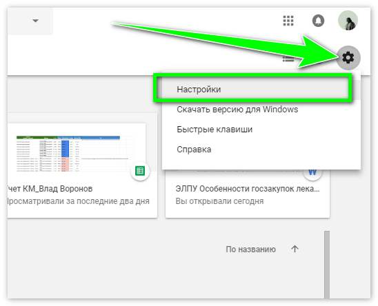 Гугл хром Google Drive