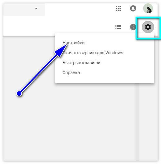 Настройки Google Drive