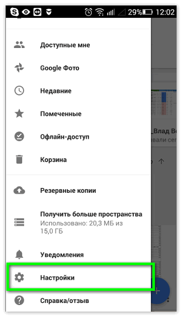 Готово Google Drive