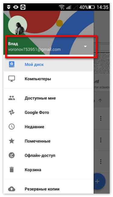 Нажать на почту Google Drive