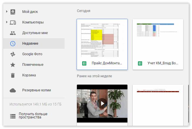Недавние документы в Google Drive