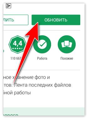Обновить Google Drive