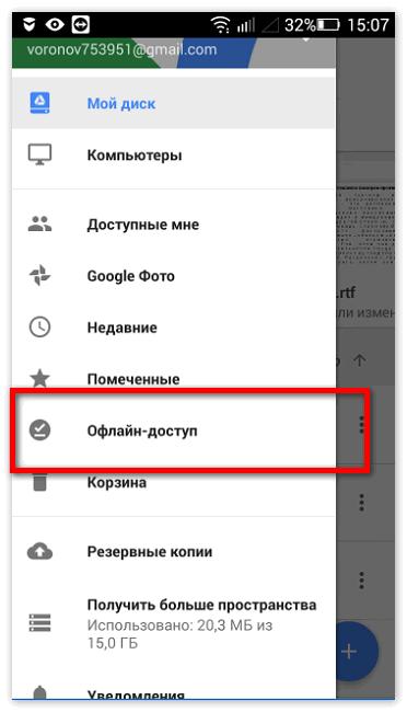 Офлайн доступ Google Drive