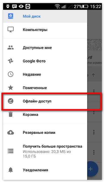Офлайн Google Drive