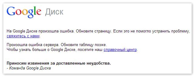 Ошибка Google Drive
