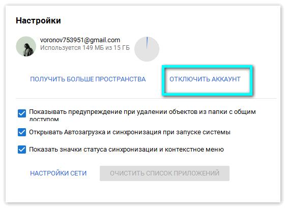 Отключение акк Google Drive