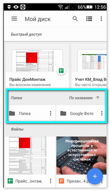 Папки в Google Disk