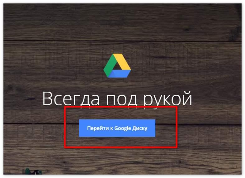 Перейти Google Drive