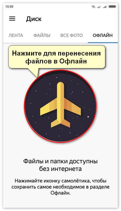 Перенос файлов в Офлайн в Yandex Disk