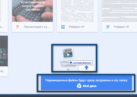 Перетаскивание в Google Drive